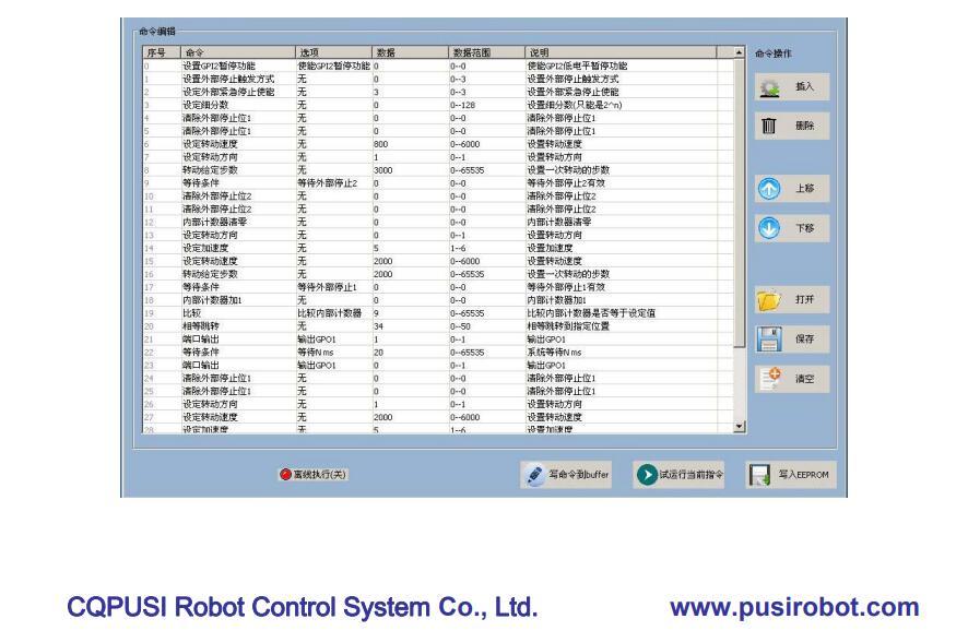 步进电机驱动器控制柱塞泵自编程范例