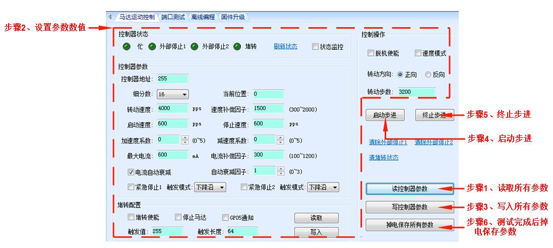 总线步进电机驱动器开发调试参数设置流程