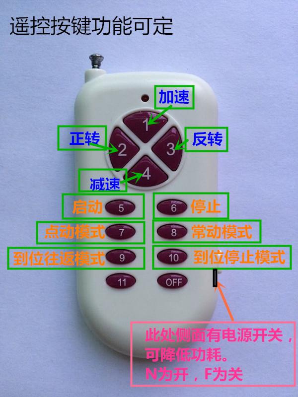 315或433遥控器