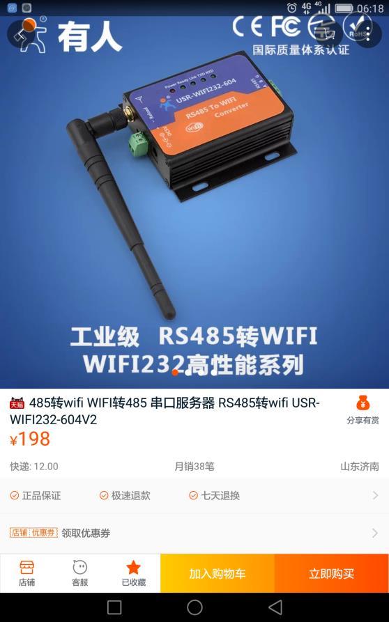 WIFI芯片1