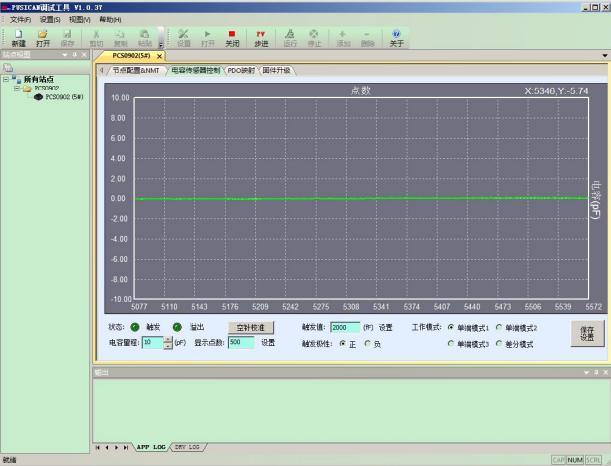 PCS0902电容式液位探测模块监控界面