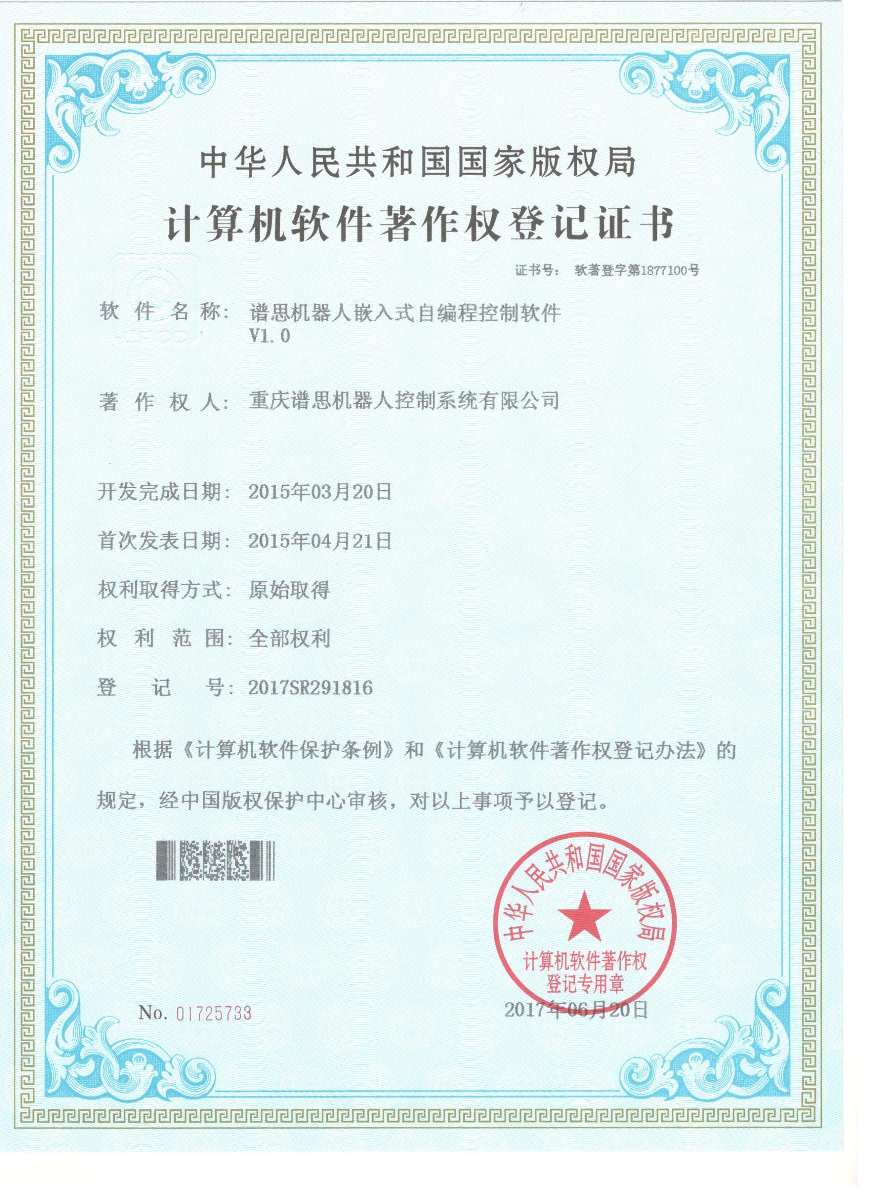 嵌入式软件著作权登记证书